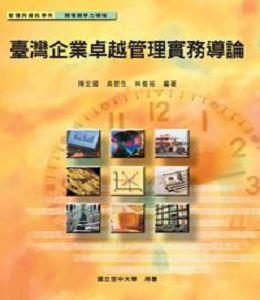 臺灣企業卓越管理實務導論