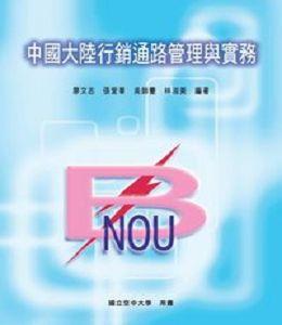 中國大陸行銷通路管理與實務