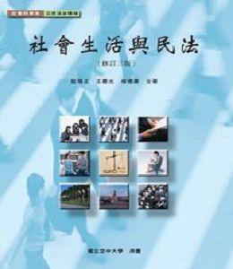 社會生活與民法