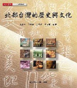 北部台灣的歷史與文化