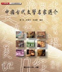 中國古代文學名家選介