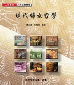 現代婦女哲學:女權主義哲學:台灣女性思想的啓蒙與反省
