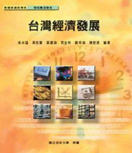 臺灣經濟發展