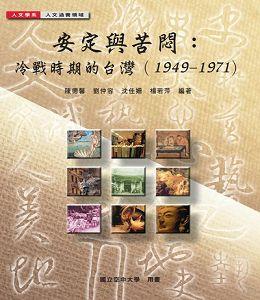 安定與苦悶:冷戰時期的台灣(1949-1971)