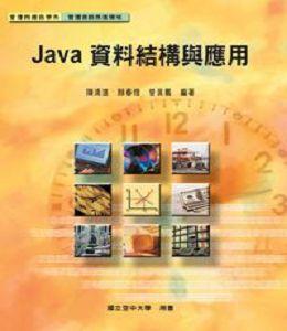 Java資料結構與應用