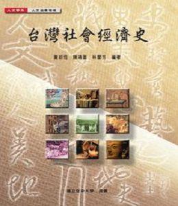 臺灣社會經濟史