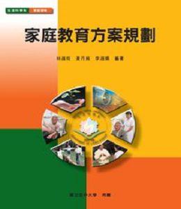 家庭教育方案規劃