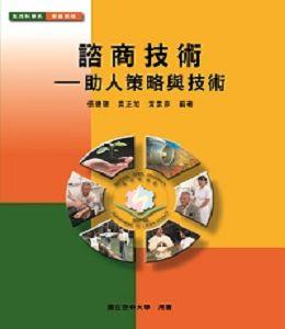 諮商技術-助人策略與技術