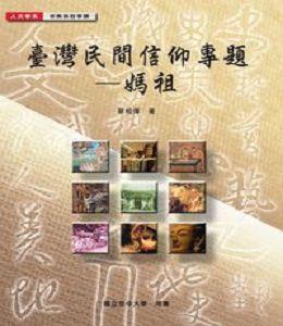 臺灣民間信仰專題:媽祖