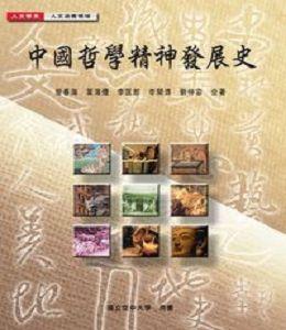 中國哲學精神發展史