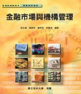 金融市場與機構管理