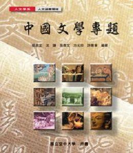 中國文學專題